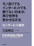 モノ造りでもインターネットでも勝てない日本が、再び世界を驚かせる方法