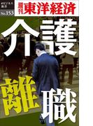 介護離職-週刊東洋経済eビジネス新書No.153