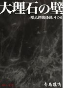 大理石の壁 眠太郎懺悔録 その6(マイカ文庫)