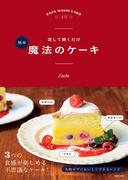 【期間限定価格】流して焼くだけ 簡単 魔法のケーキ
