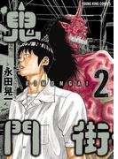 鬼門街(2)(YKコミックス)