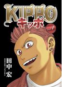 KIPPO (4)(YKコミックス)