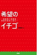 希望のイチゴ~最難関の無農薬・無肥料栽培に挑む~(SPA!BOOKS)