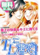 TL濡恋コミックス 無料試し読みパック 2016年4月号(Vol.28)(TL濡恋コミックス)