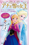 アナと雪の女王 アレンデール城のゆうれい オラフとスヴェンの氷の配達(講談社KK文庫)