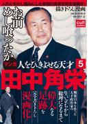 人をひきよせる天才 田中角栄 【分冊版】 5(カルトコミックス)