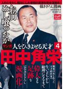人をひきよせる天才 田中角栄 【分冊版】 4(カルトコミックス)