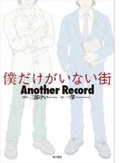 僕だけがいない街 Another Record(角川書店単行本)