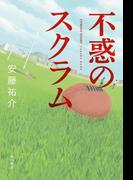 不惑のスクラム(角川書店単行本)