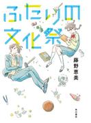 【期間限定価格】ふたりの文化祭(角川書店単行本)