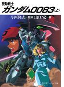 機動戦士ガンダム0083(上)(角川スニーカー文庫)