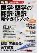 医学・薬学の翻訳・通訳完全ガイドブック 2016新版