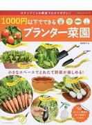 1000円以下でできるプランター菜園 小さなスペースでとれたて野菜が楽しめる!