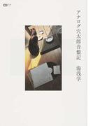アナログ穴太郎音盤記 (CDジャーナルムック)