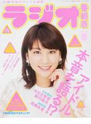 ラジオ番組表 2016春 (三才ムック)(三才ムック)