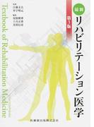 最新リハビリテーション医学 第3版