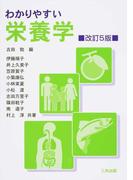 わかりやすい栄養学 改訂5版