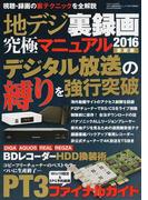 地デジ裏録画究極マニュアル 2016最新版 地デジ・BS/CS・4Kをコピーフリーで完全保存! (三才ムック)(三才ムック)