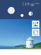 【期間限定価格】ことりっぷ 四国(ことりっぷ)