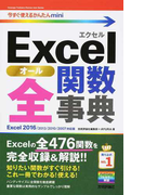 Excel全関数事典 (今すぐ使えるかんたんmini)