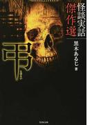 怪談実話傑作選 弔 (竹書房文庫)