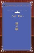 【オンデマンドブック】秋の瞳 (青空文庫POD(ポケット版))