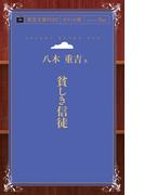 【オンデマンドブック】貧しき信徒 (青空文庫POD(ポケット版))