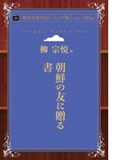 【オンデマンドブック】朝鮮の友に贈る書 (青空文庫POD(シニア版))