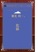 【オンデマンドブック】比叡 (青空文庫POD(シニア版))