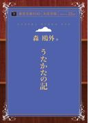 【オンデマンドブック】うたかたの記 (青空文庫POD(大活字版))
