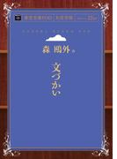 【オンデマンドブック】文づかい (青空文庫POD(大活字版))