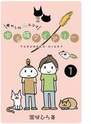 【全1-6セット】ゆる猫ダイアリー(PADコミックス)