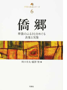 僑郷 華僑のふるさとをめぐる表象と実像 (中国の底流シリーズ 東北アジア研究専書)