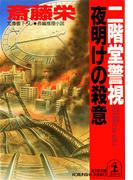 二階堂警視 夜明けの殺意(光文社文庫)