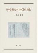 日本法制史のなかの国家と宗教
