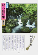 都山流尺八童謡歌謡曲集 日本のうた (邦楽選書)