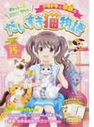 ドキドキと感動のだいすき猫物語 まるっと一冊ニャンだらけ!