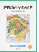 歴史教育の中の絵画資料 (早稲田教育ブックレット)