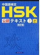 HSK公認テキスト3級 中国語検定 改訂版