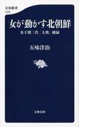 女が動かす北朝鮮 金王朝三代「大奥」秘録 (文春新書)(文春新書)