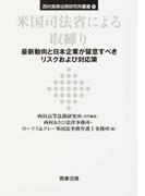 米国司法省による取締り 最新動向と日本企業が留意すべきリスクおよび対応策 (西村高等法務研究所叢書)