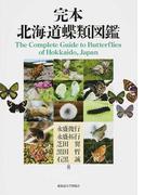 完本北海道蝶類図鑑