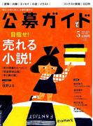 公募ガイド 2016年 05月号 [雑誌]