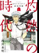 灼熱の時代(JETS COMICS) 4巻セット(ジェッツコミックス)