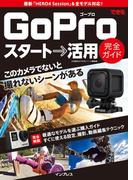 できるGoPro スタート→活用 完全ガイド(できるスタート→活用 完全ガイドシリーズ)