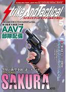 Strike And Tactical (ストライクアンドタクティカルマガジン) 2016年 5月号