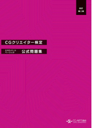 CGクリエイター検定エキスパート・ベーシック公式問題集 [改訂第二版]