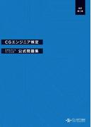 CGエンジニア検定エキスパート・ベーシック公式問題集 [改訂第二版]