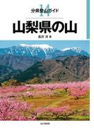 【期間限定価格】分県登山ガイド14 山梨県の山(分県登山ガイド)