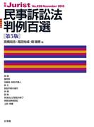 民事訴訟法判例百選(第5版)(別冊ジュリスト)